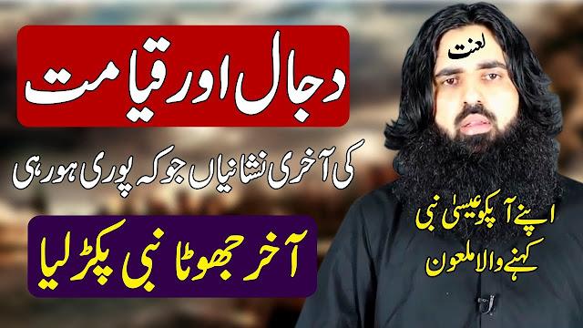 DAJJAL aur Qayamat Ki Aakhri Nishani | |Ahmed Essa NABA7 TV | End Of Time | Khoji