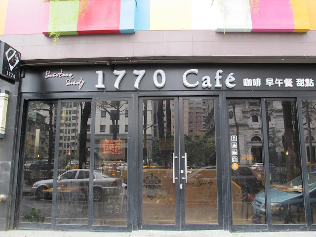 IMG 0717 - 【台中美食】1770 cafe ,置身在彩虹屋底下的美食饗宴,餐點讓你隨意搭配,想吃甚麼就搭甚麼