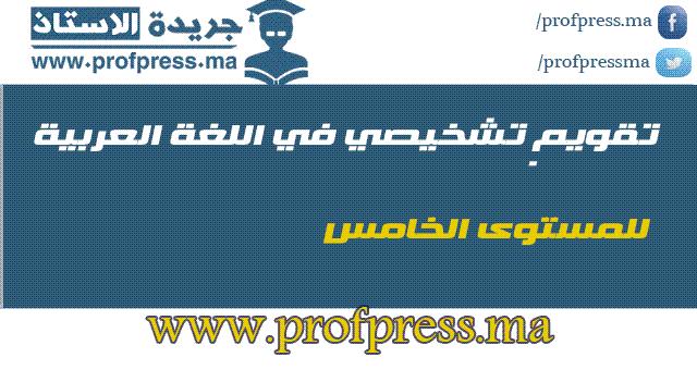 تقويم تشخيصي في اللغة العربية للمستوى الخامس