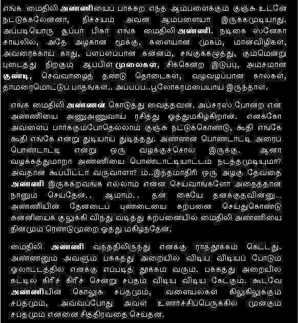 Tamil Kamakathaikal 2014 Latest With Image Tamil Actress