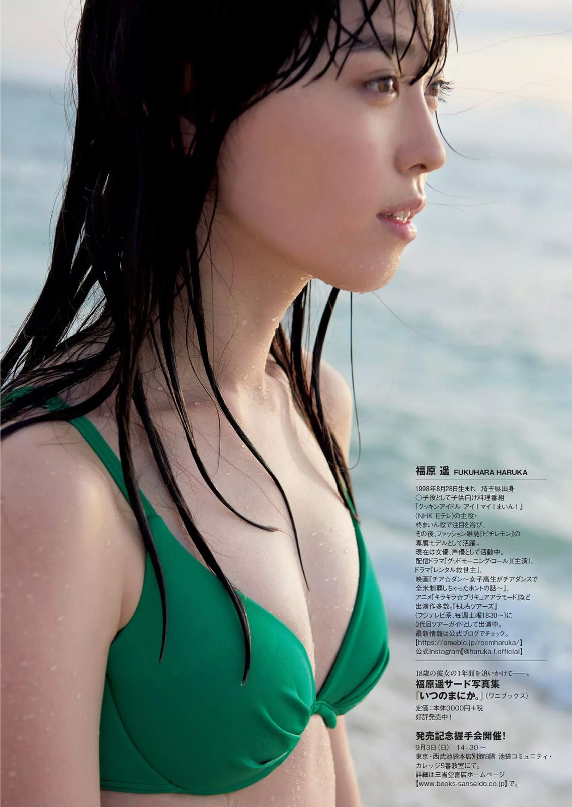 Haruka Fukuhara 福原遥, Weekly Playboy 2017 No.37 (週刊プレイボーイ 2017年37号)