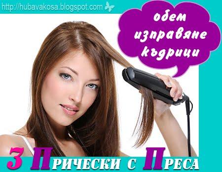 3 лесни прически с преса за коса