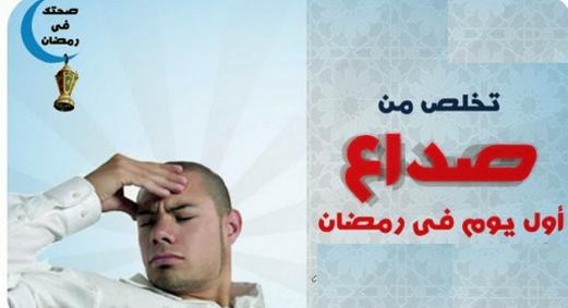 هل تعاني من الصداع في  أول يوم في رمضان ؟ إليك الحل وكيف تتخلص منه