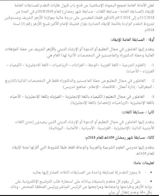 تفاصيل مسابقة الازهر الشريف خلال شهر فبراير 2018 المنشورة على موقع الازهر الرسمى