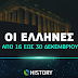 Οι Έλληνες | Εμπνευστές του σήμερα, η κληρονομία των αιώνων στο Cosmote History
