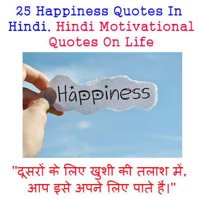 25 Happiness Quotes In Hindi Hindi Motivational Quotes On Life
