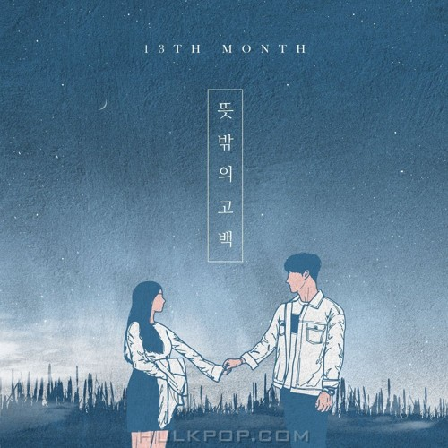 13th Month – 뜻밖의 고백 – Single