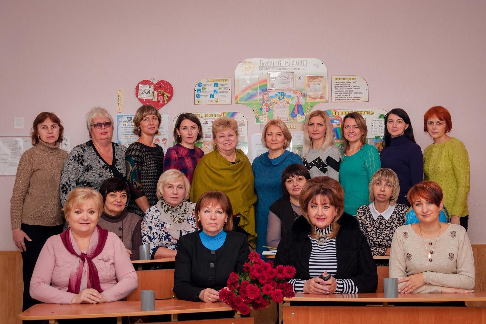 ТВОРЧА МАЙСТЕРНЯ вчителів початкових класів   Наші вчителі e8bec8162ba2a