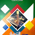 كتاب التربية الاسلامية الجديد للسنة الثالثة ابتدائي الجيل الثاني