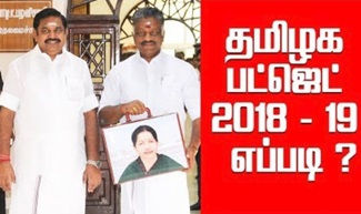 Highlights of Tamilnadu Budget 2018!