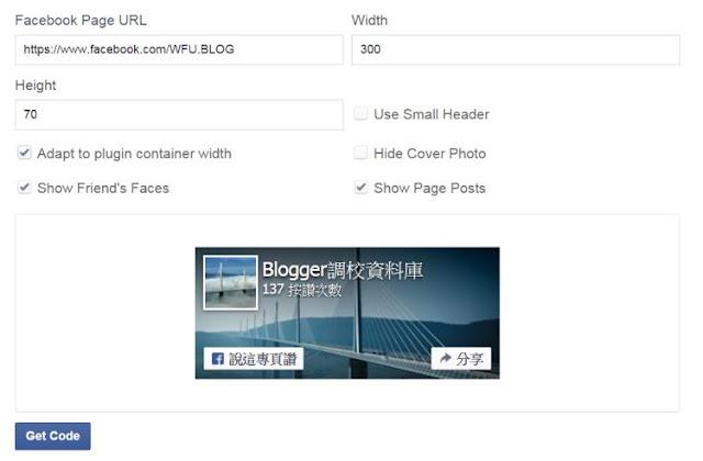 fb-page-plugin-1-幫網站嵌入 Facebook 粉絲專頁(Page Plugin)﹍簡易安裝法及各種應用方式
