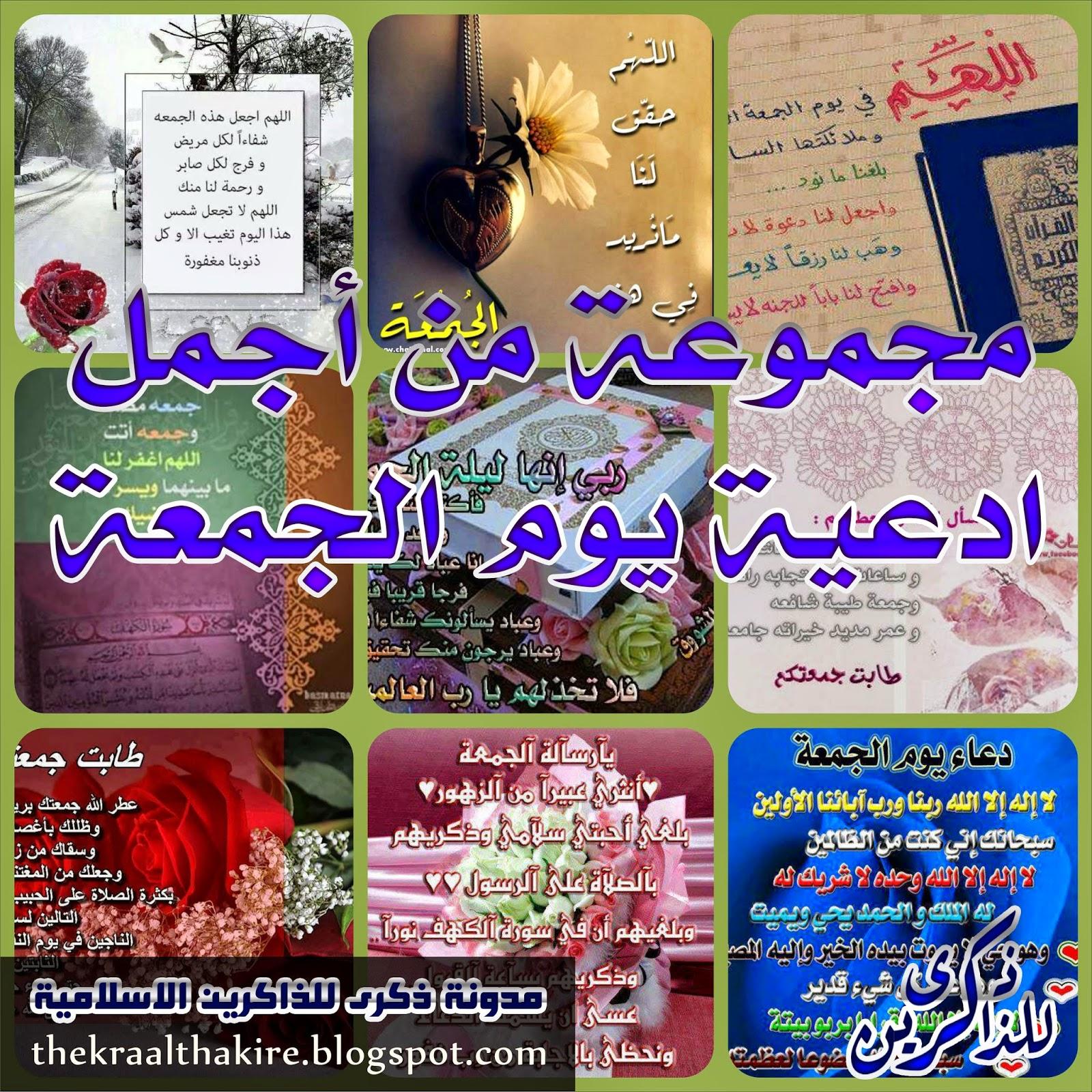 Ahbab Rasol ادعية وخلفيات ليوم الجمعة 2014 جمعة مباركة للفيس