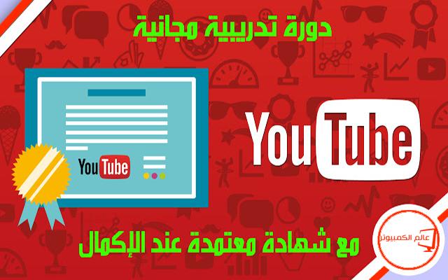 كورسات وشهادات مجانية لاحتراف استخدام يوتيوب