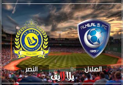 مشاهدة مباراة النصر والهلال اليوم