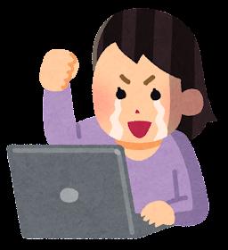 インターネットを使いながら歓喜する人のイラスト4