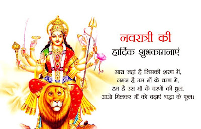 Navratri images, Maa Durga images with best wishesNavratri images, Maa Durga images with best wishes