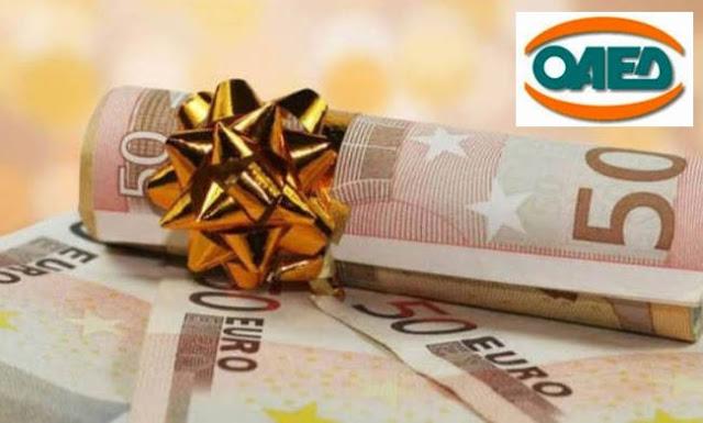 Δώρο Χριστουγέννων 2018 ΟΑΕΔ: Από σήμερα η πληρωμή στους ανέργους