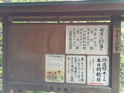 七月の行事(平成27年)