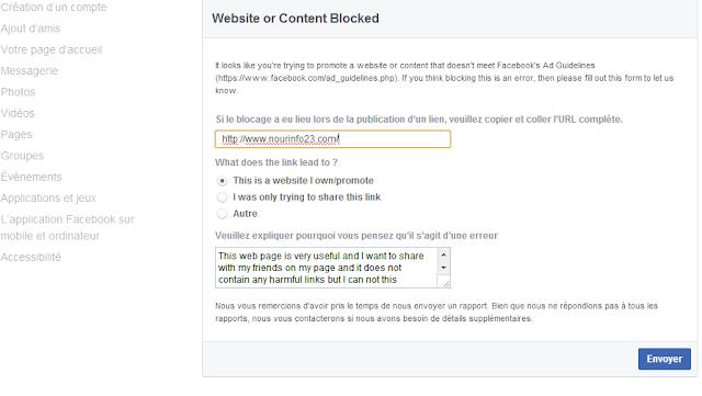 حل مشكلة فك وازالة حظر رابط موقعك على الفيس بوك