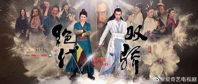 handsome siblings wuxia drama