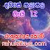 රාහු කාලය | ලග්න පලාපල 2019 | Rahu Kalaya 2019 |2019-05-12