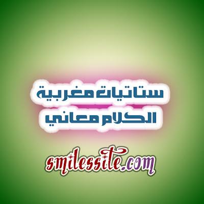 ستاتيات مغربية الكلام معاني