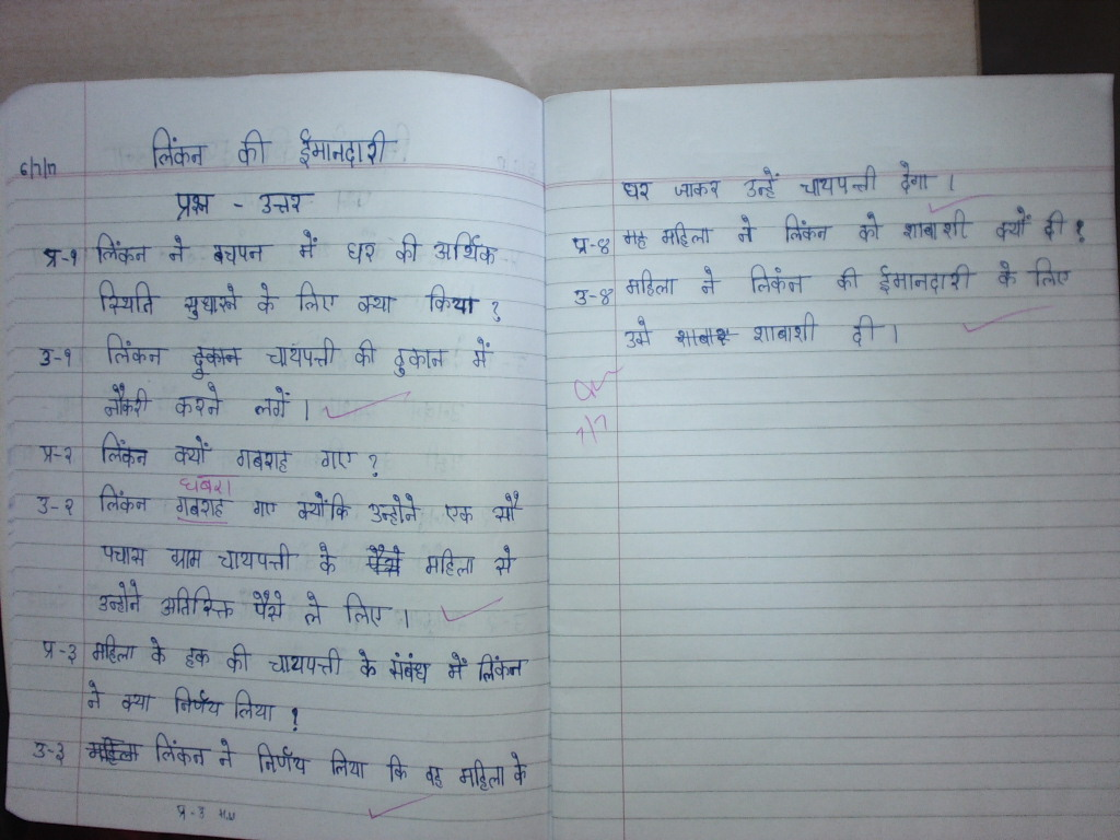 Pis Vadodara Std 5 Grade 5 Exam Time Table And Hindi
