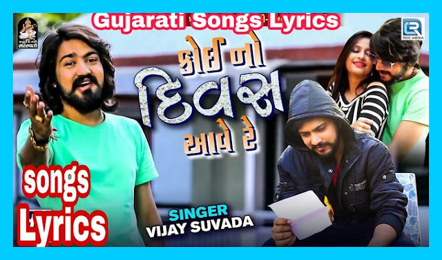 new bewafa song, vijay suvada, vijay suvada bewafa song, vijay suvada new song, vijay suvada latest song, vijay suvada new song 2019, vijay suvada 2019 song, vijay suvada 2019, bewafa song 2019, latest bewafa song, latest love song, new love song