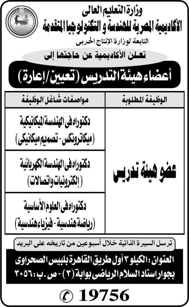 اعلان وظائف وزارة التعليم العالى والانتاج الحربى منشور فى 19-1-2019