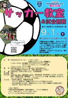 ニッパツ横浜FCシーガルズ【サッカー教室&試合観戦】