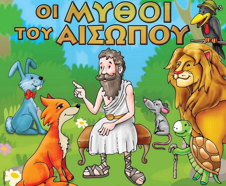 """Η παιδική θεατρική παράσταση """"Οι Μύθοι του Αισώπου"""" στην Αλεξανδρούπολη"""