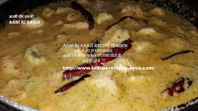 http://www.indian-recipes-4you.com/2017/07/arbi-ki-sabji-recipe-in-hindi-by-aju-p.html
