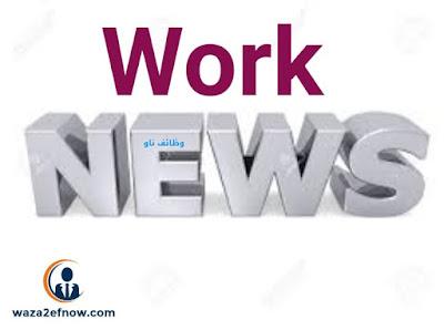 أخبار العمل المجمعة للاسبوع الثاني من شهر مارس 2019