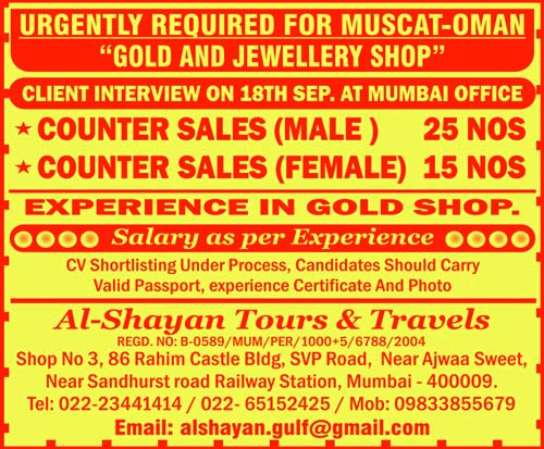 Gold and Jewellery Counter Sales Male / Female Job Vacancies in Oman