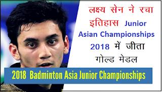 अल्मोड़ा के लक्ष्य सेन ने रचा इतिहास जूनियर एशियाई चैंपियनशिप 2018 में गोल्ड मेडल