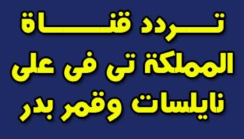 تردد قناة المملكة تى فى  Almamlaka TV على النايلسات  2018