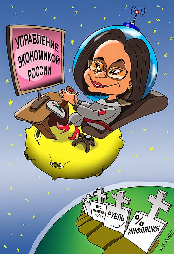 Картинки по запросу центробанк карикатура