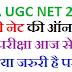 NTA UGC NET 2018:यूजीसी नेट की ऑनलाइन परीक्षा आज से