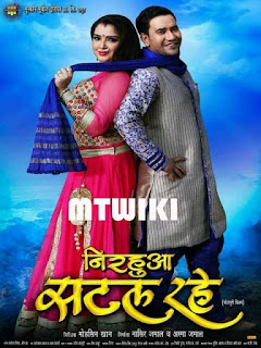 Bhojpuri Movie Nirahua Satal Rahe Trailer video youtube Feat Dinesh Lal Yadav, Amrapali Dubey, Manoj Tiger first look poster, movie wallpaper