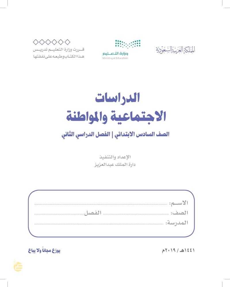 حل كتاب الاجتماعيات سادس ابتدائي الفصل الثاني اجتماعيات ف2 موقع حلول التعليمي