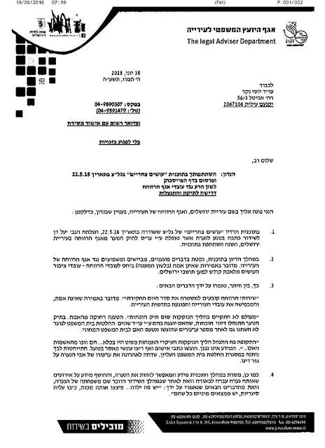 """עיריית ירושלים מאיימת להפעיל סעיף חיסיון חוק הנוער נגד עו""""ד גם כאשר הנער אינו בחיים"""