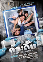 Download Cool Gel Attacks (2011) DVDRip with English Subtitle