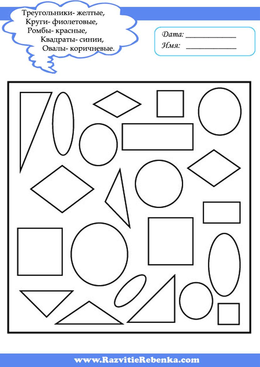 РАЗВИТИЕ РЕБЕНКА: Изучаем геометрические фигуры