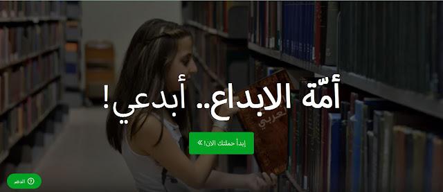 منصة عربية موثوقة لتمويل مشاريع الشباب