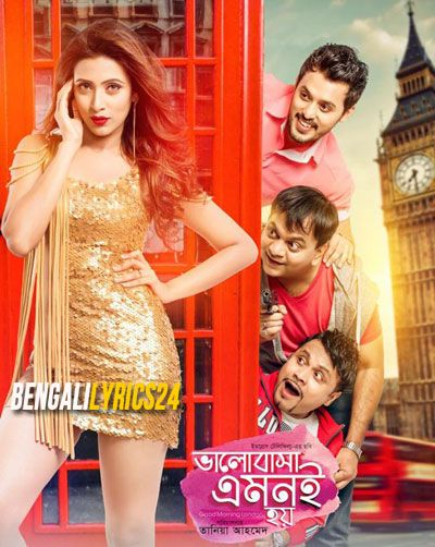 Bhalobasha Emoni Hoy, 2017 Bengali Movie,Songs Lyrics, Videos, Bidya Sinha Mim
