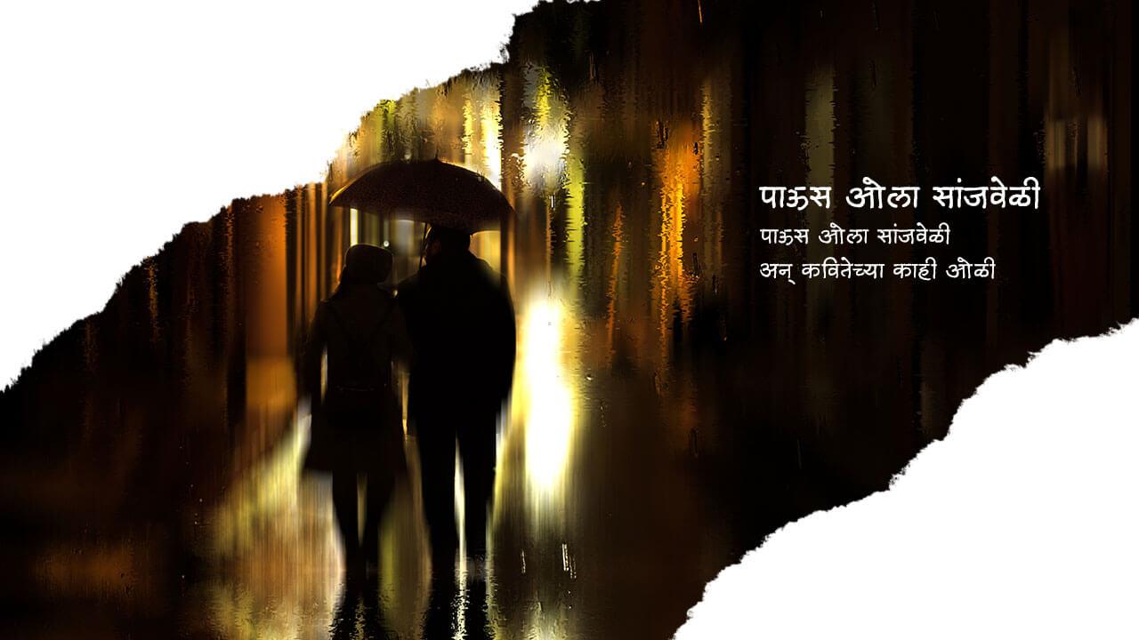 पाऊस ओला सांजवेळी - मराठी कविता | Paus Ola Sanjveli - Marathi Kavita