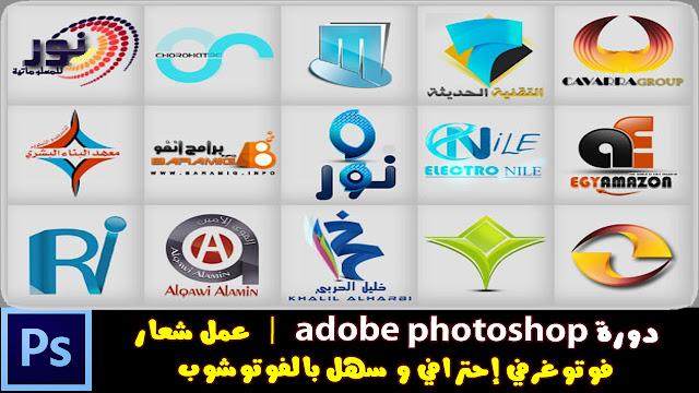 """عمل شعار """"logo"""" إحترافي و سهل بالفوتوشوب"""