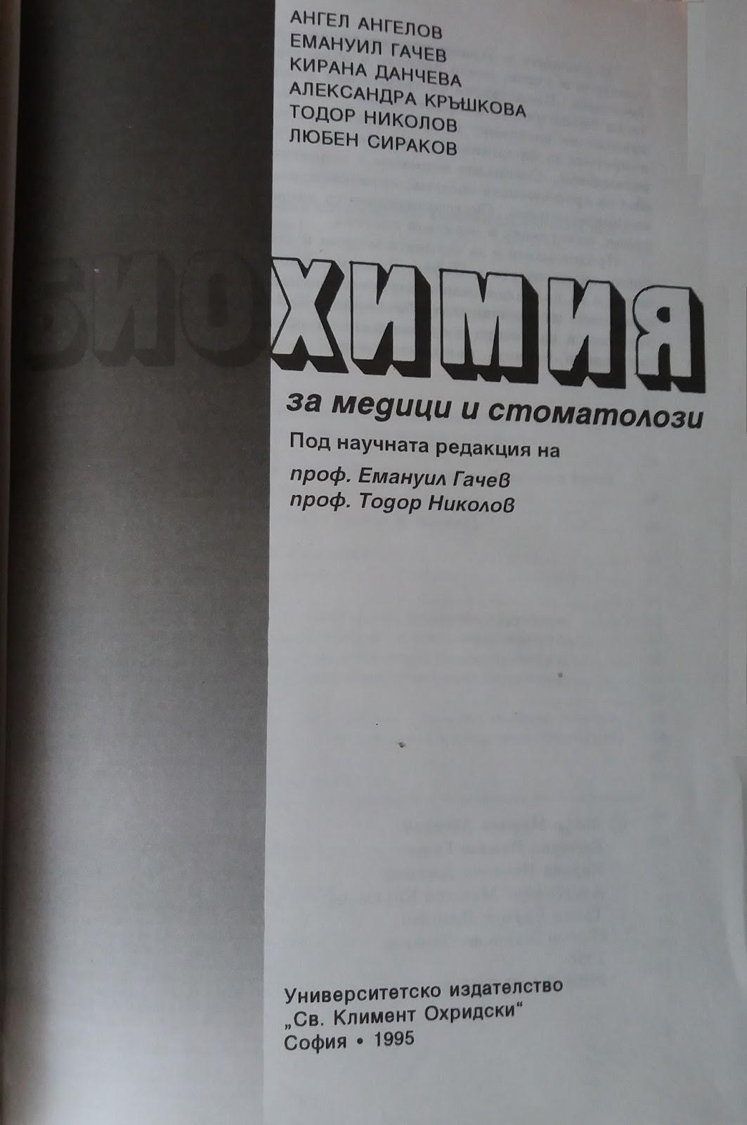 Учебник по биохимия