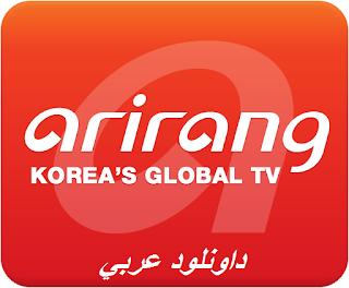 تردد قناة أريرانغ الكورية تحديث جديد ARIRAG TV Frequence
