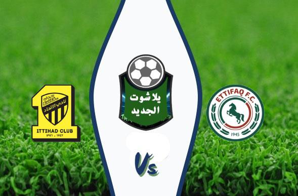 الاتفاق يخسر أمام الاتحاد ضمن مواجهات الجولة الـ10 من دوري كأس الأمير محمد بن سلمان للمحترفين